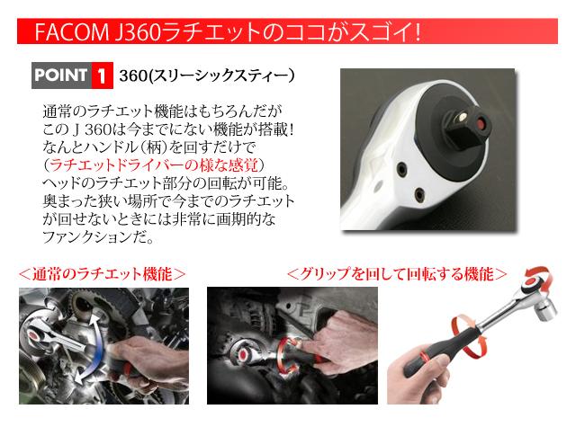 FACOM J360のココがスゴイ!