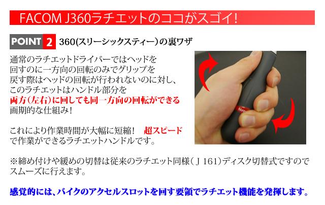 FACOM J360のココがスゴイ!裏ワザ!