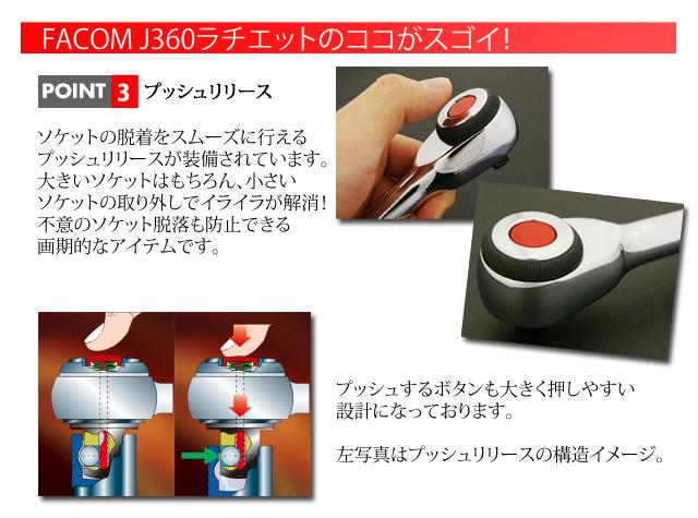 FACOM J360のココガスゴイ! プッシュリリースボタン!
