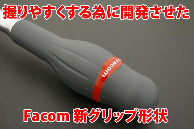 FACOM J360 新型ラチエットのハンドルイメージ