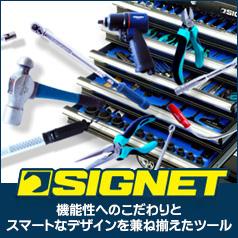 SIGNET(シグネット) 工具