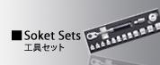 Koken Z-EAL 工具セット