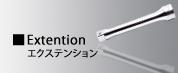 Koken Z-EAL エクステンションバー
