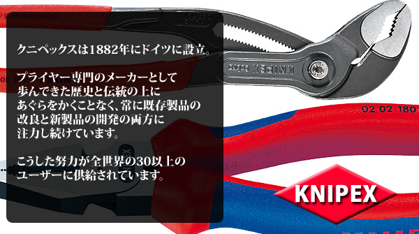 Knipex クニペックス プライヤー