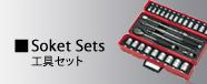 Koken 工具セット類