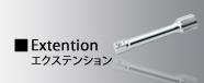 Koken エクステンションバー類