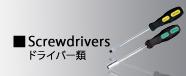 Koken ドライバー類