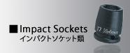 Koken インパクトソケット類