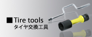 Koken タイヤ交換工具類