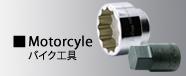 Koken バイク工具類