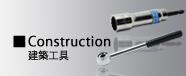 Koken 建築工具類