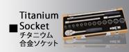 Koken チタニウム工具類