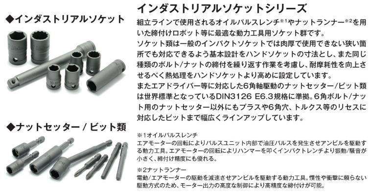 Koken インダストリアルソケットシリーズ