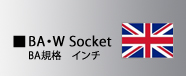 Koken イギリスインチ(BA規格)類