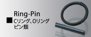 Koken インパクトCリング、Oリング、ピン類