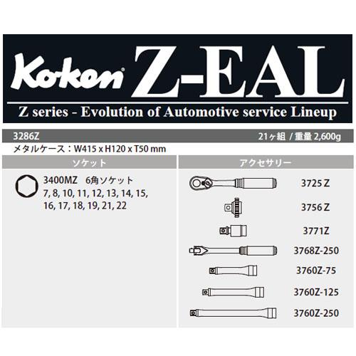 Koken 3286Z