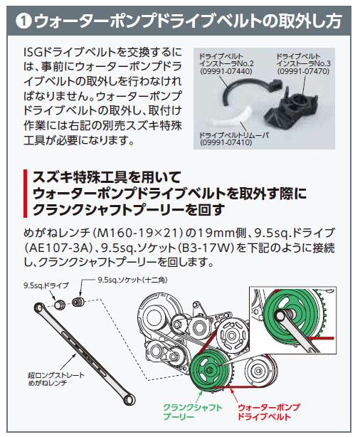 ベルト交換用レンチセット(スズキダブルテンショナー用)