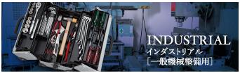 KTC インダストリアル工具セット