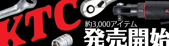 KTC 京都機械 工具 3000アイテム 販売開始