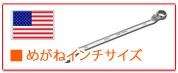 KTC インチめがねレンチ工具