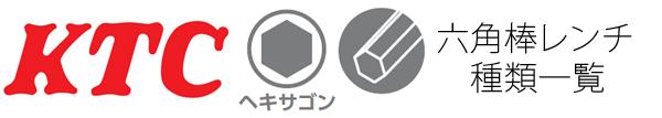 KTC 六角棒(ヘキサゴン)レンチ種類