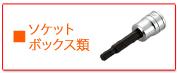 インチ六角棒(ヘキサゴン)ソケットレンチ