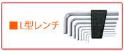 インチL型六角棒レンチ