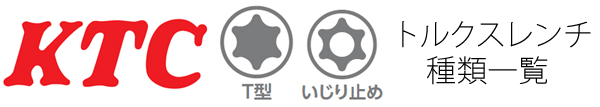 KTC トルクスレンチ種類