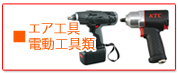 KTC エア工具、電動工具