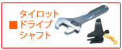 タイロッド、ドライブシャフト専用工具