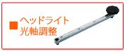 ヘッドライト光軸調整専用工具