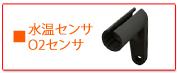 水温センサ、O2センサ専用工具