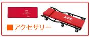 寝板、フェンダーカバー工具