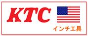 KTC(京都機械工具) インチ工具