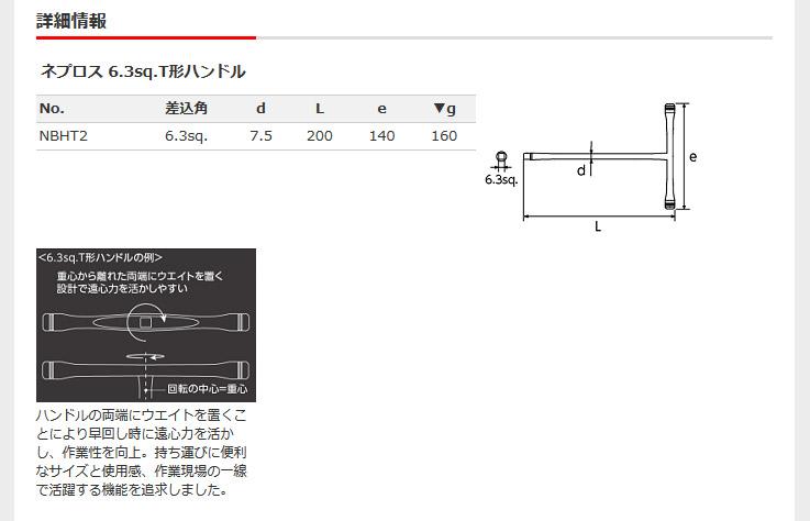 KTC ネプロス T型レンチ