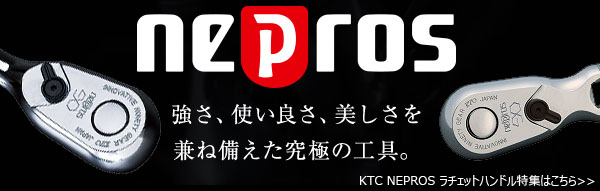 KTC NEPROS ネプロス ラチェットハンドル