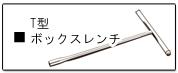KTC ネプロス T型ソケットレンチ