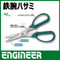 ENGINEER(エンジニア) 鉄腕はさみ  PH50