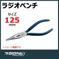 SIGNET(シグネット)  ラジオペンチ   90015