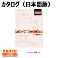 BAHCO カタログ