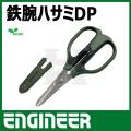 ENGINEER(エンジニア) 鉄腕ハサミDP  PH-57