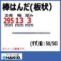白光 ハッコー HAKKO   板状はんだ (すず鉛50/50)   FS401-01