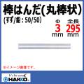 白光 ハッコー HAKKO  丸棒状はんだ (すず鉛50/50)   FS401-02
