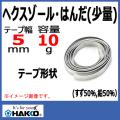 白光 ハッコー HAKKO    ヘクスゾール(すず鉛50/50)    FS410-01