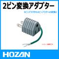 HOZAN(ホーザン) HS-32 2ピン変換アダプター