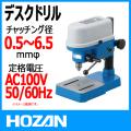 HOZAN(ホーザン) K-16 デスクドリル ※代引き不可