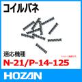 HOZAN(ホーザン) N-21-1 コイルバネ (4.0X22MM・N-21用)10コイリ