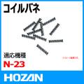 HOZAN(ホーザン) N-23-1 コイルバネ(N-23用) 10個入