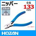 HOZAN(ホーザン) N-23 ニッパー