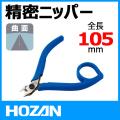 HOZAN(ホーザン) N-55 精密ニッパー